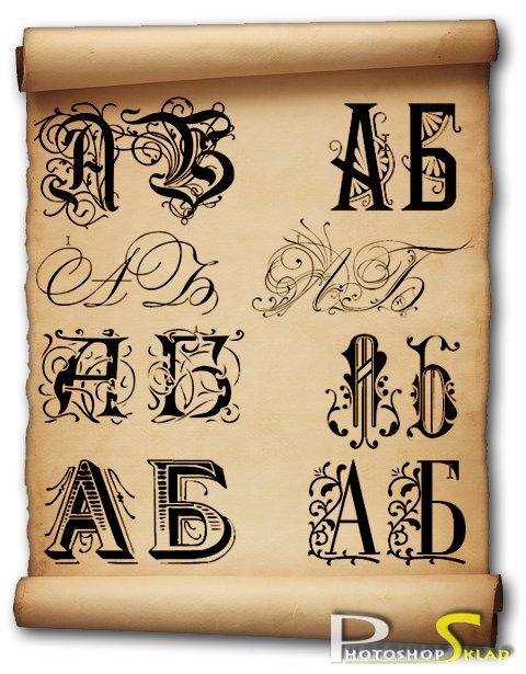 Шрифты для фотошопа вензельные