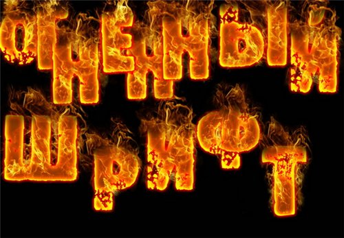 Шрифты для фотошопа огненные буквы с