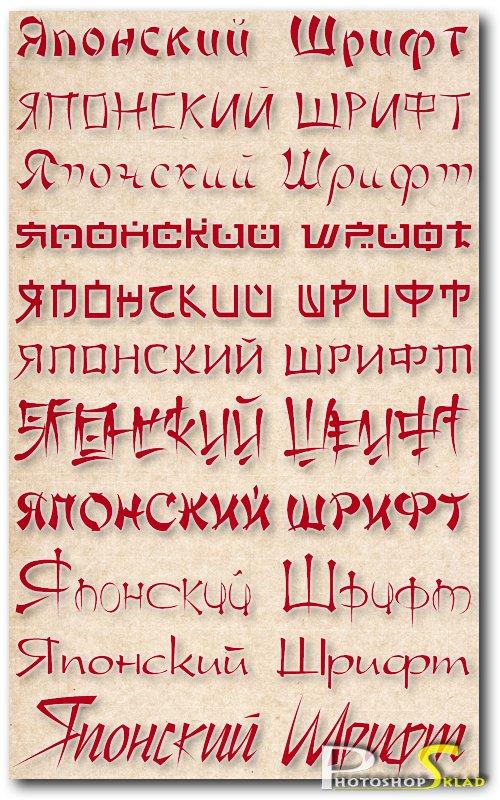 Шрифты для фотошопа русские шрифты в