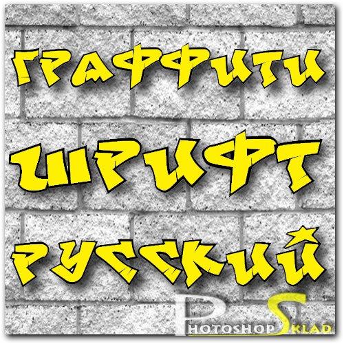 Шрифты для фотошопа граффити шрифт