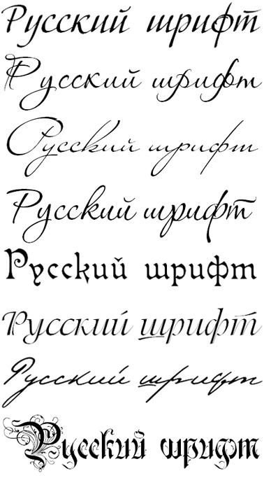 80 русских шрифтов